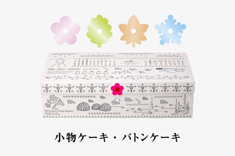 小物ケーキ・バトンケーキ