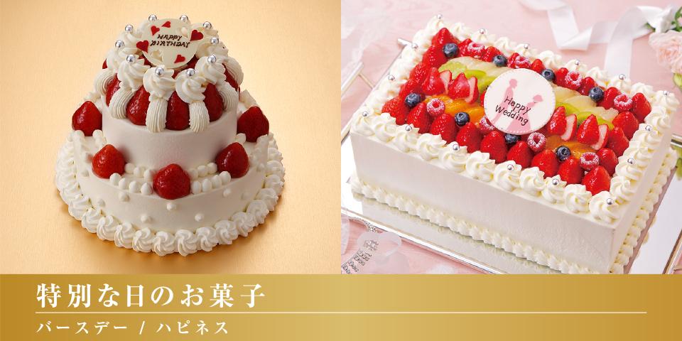 特別な日のお菓子 バースデー / ハピネス