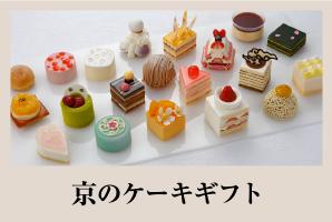 京のケーキギフト 春