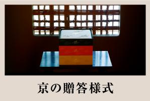 京の贈答様式