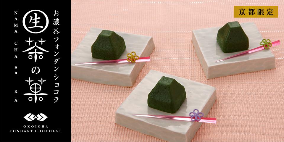 お濃茶フォンダンショコラ生茶の菓