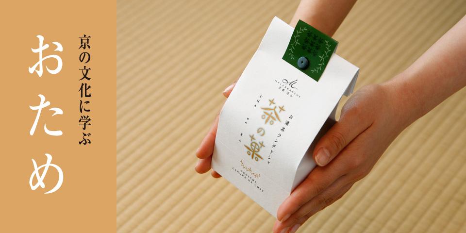 京の文化に学ぶおため