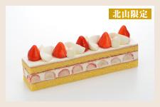 京地卵の苺バトン