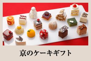 京のケーキギフト 冬