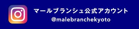 マールブランシュInstagram公式アカウント:@malebranchekyoto