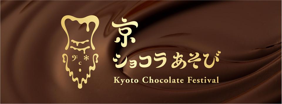 京ショコラあそび