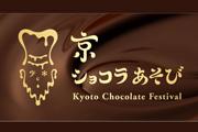 第二回チョコレートフェスティバル「京ショコラあそび」のご案内