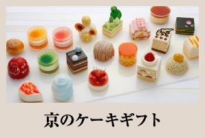 京のケーキギフト 夏