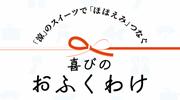 プレゼント企画「涼のスイーツでほほえみつなぐ 喜びのおふくわけ」キャンペーン!