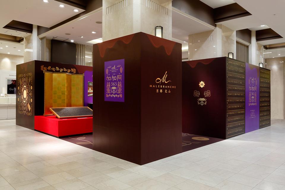 大丸京都店「加加阿365」ポップアップストア