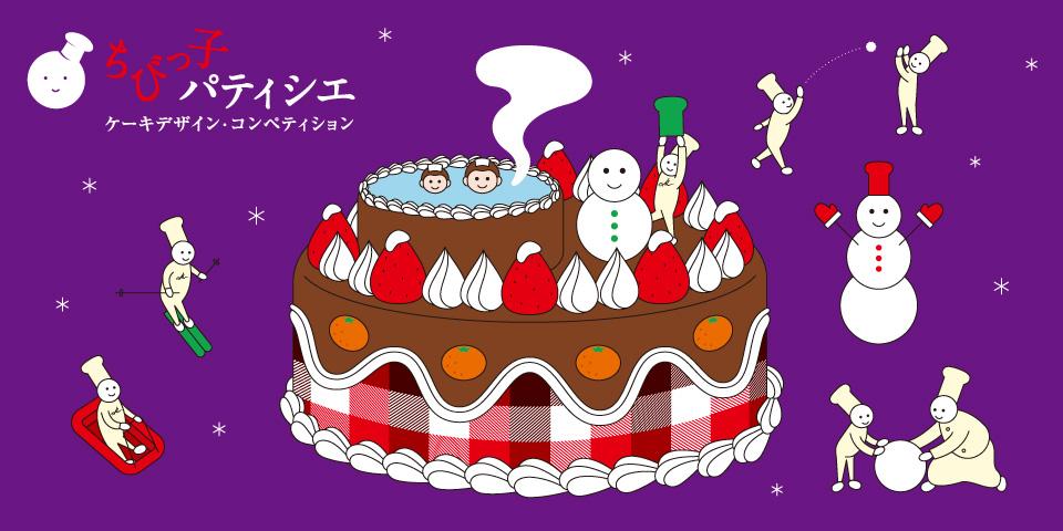 ちびっ子パティシエ ケーキデザインコンペティション