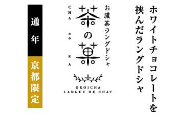 Langue de chat whole year Kyoto limitation across white chocolate