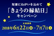 プレゼント企画「きょうの縁結日」キャンペーン!