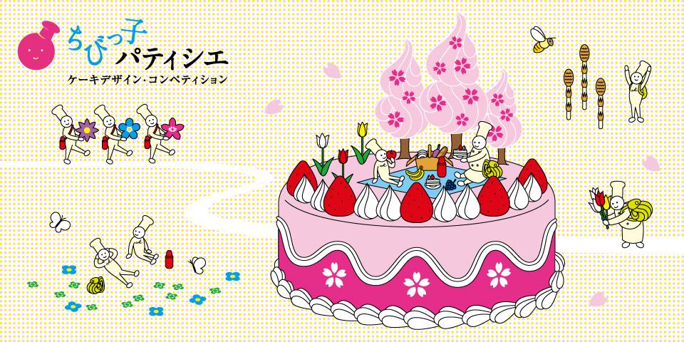ちびっ子パティシエ ケーキデザイン・コンペティション