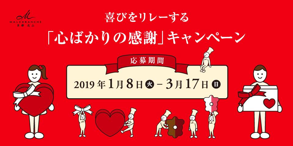 喜びをリレーする「心ばかりの感謝」キャンペーン 応募期間2019年1月8日(水)〜3月17日(日)
