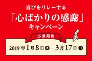 プレゼント企画「心ばかりの感謝」キャンペーン!