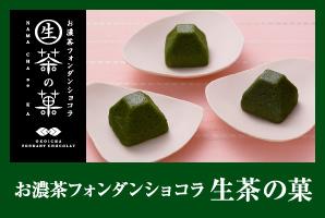 お濃茶フォンダンショコラ 生茶の菓