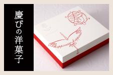 慶びの洋菓子
