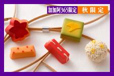 お干菓子佇古礼糖【10月1日販売開始】