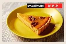 ゴーダ&クリーム チーズ大好きタルト
