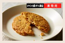 木の実とチョコチップの森のクッキー