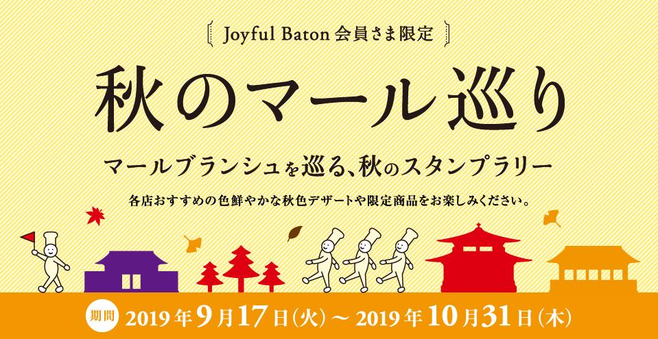 """Joyful Baton会員さま限定スタンプラリー """"秋のマール巡り"""" 2019年9月17日(火)〜 2019年10月31日(木)実り、色づく季節、秋。期間限定のスイーツも多数ご用意しております。マールブランシュを巡る秋のおさんぽにぜひお出かけください。"""