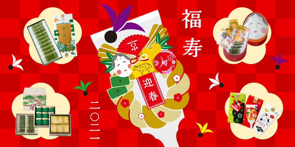 福寿-お正月コレクション2021