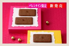 佇古(チョコ)の菓