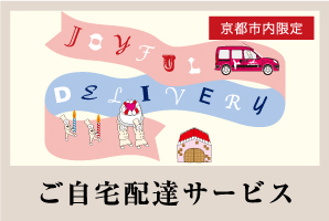 Limited home delivery service in Kyoto-shi