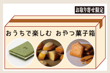 おうちで楽しむ おやつ菓子箱