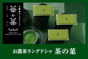 お濃茶ラングドシャ 茶の菓