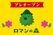【ジョイフルバトン会員様限定】ロマンの森 プレオープンのお知らせ