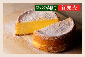 【ロマンの森限定】ロマンくんのバターカステラ