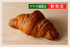 【ロマンの森限定】クロワッサン・プレーン (数量限定)