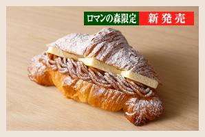 【ロマンの森限定】モンブランバタークロワッサン(数量限定)