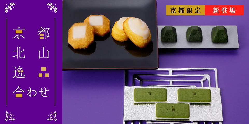 京都北山逸品合わせ(3種)-2020秋