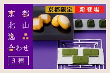 京都北山逸品合わせ(3種)