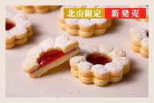 【北山本店限定】手作りジャムのデザートクッキー
