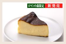 【ロマンの森限定】マール・ザ・チーズケーキ