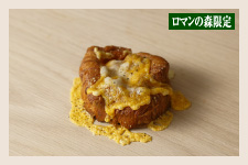 【ロマンの森限定】カシュカシュチーズ (数量限定・平日限定)