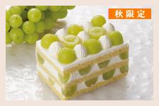 京都産シャインマスカットのショートケーキ(12cm)