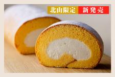 【北山本店限定】北山ロールケーキ