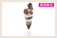 ケーキスタイル・パフェ「チョコレート・ハーモニー」
