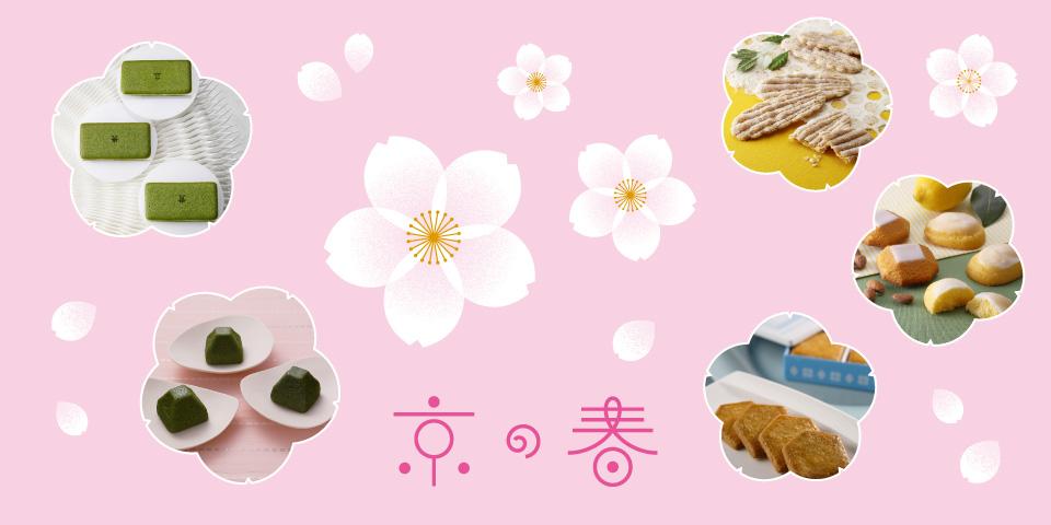 2021京の春