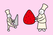 【9/8更新】ちびっ子ケーキ教室 参加者募集のお知らせ