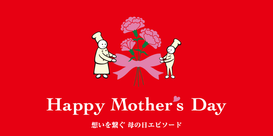 Happy Mother's Day 想いを繋ぐ 母の日エピソード
