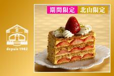 【北山本店限定】京の雫の贅沢ナポレオン