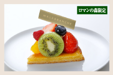 【ロマンの森限定】フルーツたっぷりのタルト