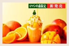 【ロマンの森限定】ロマンくんのひんやりパフェ オレンジ&マンゴー