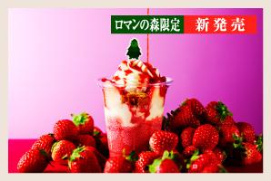 【ロマンの森限定】ロマンくんのひんやりパフェ 苺&ラズベリー